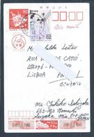 Postal Stationery With Additional Stamp Of 62 From Suzuka, Japan. Fan. Ganzsache Mit Zusatzmarke Von 62 Aus Suzuka. Rare - Postkaarten