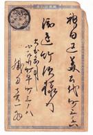 Japon Japan Carte Postal Stationery Entier Postal - Postkaarten