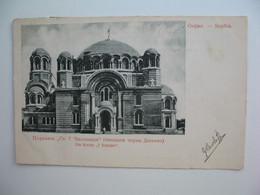 CPA  Bulgarie - Postcard Old Bulgaria - Postkarte Aus Dem Ehemaligen Bulgarien  Sofia - Bulgarien