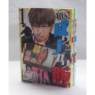 Itadaki! Nariagari Meshi   Vol. 1~2 ( Okujima Hiromasa ) Japanese Version - Romanzi