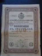 RUSSIE - EMPRUNT DE LA VILLE D'ODESSA - OBLIGATION 100 ROUBLES 4 1/2% - 1902 - Unclassified