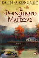 GREEK BOOK - Καίτη Οικονόμου: Το Φθινόπωρο της Μάγισσας, Εκδ. ΨΥΧΟΓΙΟΣ (2013), 608 Σελίδες - Romanzi