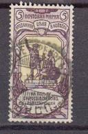 Russie 1905 Yvert 56 Obltere. Bienfaisance - Gebruikt