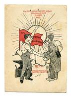 VIGNETTE DE BIENFAISANCE RUSSE - Timbre D'artisanat Très Peu Fréquent (105 X 75) - Erinnofilia