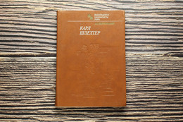 """Chess Book. Party Carl Schlechter. Russia. USSR. 1984 King Drawn Hardcover. Series """"Famous Chess World"""" - Practical"""
