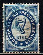 RUSSIA - UFFICIO DEL LEVANTE - 1884 - CIFRA - 7 K. - USATO - Levant