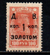 RUSSIA DELL'ESTREMO ORIENTE - 1923 - Vladivostok Issue - MH - Siberië En Het Verre Oosten