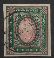 Russian Provisional Government 1917 7 Rub. Mi 80 Bx AI/Sc 134. Used - Used Stamps
