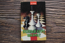 Complete Chess Course. 64 Lessons For Newbies. Training Objectives. Russian Chess Book 1999 - Practical