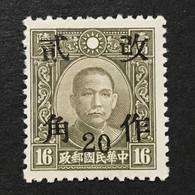 ◆◆◆CHINA 1943  Shensi  (n20)  ,Sun Yat-sen , H.K. Chung Hwa , Sc #537(n20)  , 20c. On 16c NEW AB7151 - 1912-1949 Republic