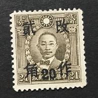 ◆◆◆CHINA 1943 Hunan (c20) ,H.K. Martyrs , Unwmk , Sc #545(c20) , 20c. On 21c NEW AB7155 - 1912-1949 Republic