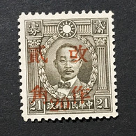 ◆◆◆CHINA 1943  Eastern Szechwan (f20) ,H.K. Martyrs , Unwmk , Sc #546(f20) , 20c. On 21c NEW AB7157 - 1912-1949 Republic