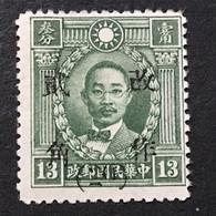 ◆◆◆CHINA 1943  Kansu  (d20) ,Peking Martyrs , Sc #531(d20) , 20c. On 13c NEW AB7160 - 1912-1949 Republic