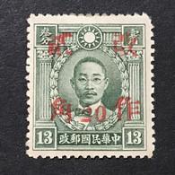 ◆◆◆CHINA 1943  Kwangsi  (i20) ,Peking Martyrs , Sc #532(i20) , 20c. On 13c NEW AB7161 - 1912-1949 Republic