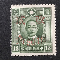 ◆◆◆CHINA 1943  Hupeh  (p20) ,Peking Martyrs , Sc #532(p20) , 20c. On 13c NEW AB7162 - 1912-1949 Republic