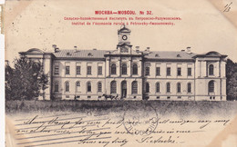 Moscow.Agriculture Institute In Petrovsky-Rasoumowsky.Red Sherer Edition Nr.32 - Russie