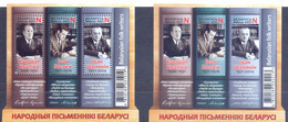 2021. Belarus, Folk Writers Of Belarus, 2 S/s  Perforated + Imperforated, Mint/** - Belarus