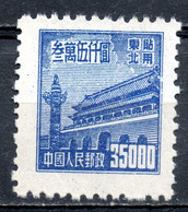 China Chine : (6222) RN1 Issue Régulière De Tian An Men (pour L'usage Dans Le Nord-est) 1ere Serie SG NE284** - Ungebraucht