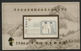 "CHINA BLOCK N° 107 Souvenir Sheet Overprint 2001 ""PJ2 13""  MNH ** VG/TB - Blocks & Sheetlets"