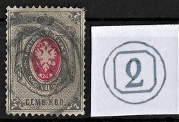 Russia 1879 7K Mi 25x/Sc 27. St.Petersburg City Post Sub-Office No 2 Postmark (Kolomensky Sub-Office). Scarce Postmark - Used Stamps