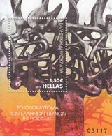 2018 Greece Holocaust Souvenir Sheet MNH @ BELOW FACE VALUE - Nuovi
