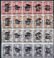 SAKHA YAKUTIA - 1992 - Fungi O/p On 80 USSR - Perf 20v Set - Mint Never Hinged - Private Issue - Unclassified