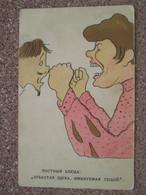 Russie Carte Humoristique .2 Hommes Qui Se Bagarent - Russie