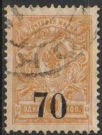 Russie Armée De Koltchak 1919-1920 N° 3 Timbre Russe Surchargé (H11) - Siberië En Het Verre Oosten