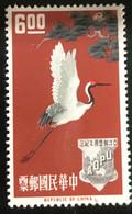 Taiwan - Republic Of China - P5/32 - MNH - 1963 - Michel 487 - Aziatische Postale Unie - Cat € 16,00 - Neufs