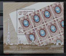 RUSSIE/RUSSIA/RUSSLAND/ROSJA 2007 MI.1413 Blok 101**, ,ZAG.1181 Blok 78 ,YVERT. ... - Unused Stamps