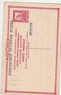 ****  Entier Postal -  ATHENES  Victoire Du Sanctuaire - Enteros Postales