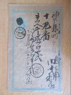 Japon / Japan - Entier Postal 1 Sen Circulé Vers 1900 - Lettres & Documents