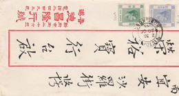 HONG KONG  CHINE LETTRE 1945 - Covers & Documents