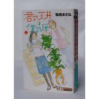 Kimi No Tenjou Wa Boku No Yuka  Vol. 1~2 ( Kamoi Masane ) Japanese Version - Romanzi