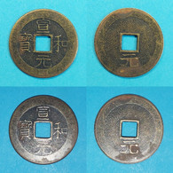 Emperor Hui Zong Xuan He Yuan Boo Li Script. (1119-25) Reproduction Hartill 16.468 Regular Size FDll00-1, S652 - China