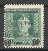 Ucraina Occidentale 1919 Unif.112 */MH VF/F - Ucraina