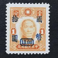 ◆◆◆CHINA 1946 C. N. C. Surch , Dr. Sun Yat-sen , New York , SC#715  ,  $10. On 1c  NEW  AB7299 - 1912-1949 Republic