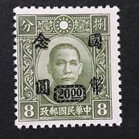 ◆◆◆CHINA 1946-48 C. N. C. Surch , Dr. Sun Yat-sen, H.K. Chung Hwa. Re-engraved , SC#702 , $20. On 8c NEW  AB7316 - 1912-1949 Republic