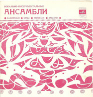 """FLEXI  Various Artists  """" I'il Be Back / For You Love """" Russie - Formati Speciali"""
