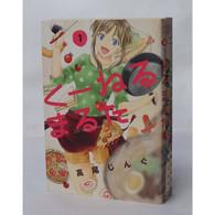 Kuneru Maruta Vol. 1~3 ( Takao Jingu ) Japanese Version - Romanzi