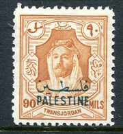 Palestine - Jordan Occupation - 1948 - 90m Bistre HM (SG P12) - Palestine