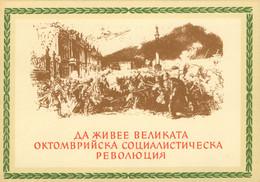 Ganzsache Bulgarien Mit Bild, Oktoberrevolution ? Briefmarke Lenin - Postkaarten
