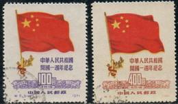 CHINE 1950 O - Oblitérés