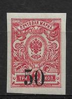 Russia Siberia 1919-20, Omsk Issue, Admiral Kolchak 50 Kop Imperf,VF MLH*OG (LTSK-3) - Siberië En Het Verre Oosten