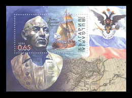 Bulgaria 2020 Mih. 5480 (Bl.501) Cartographer And Explorer Vitus Bering. Ship (without Value) MNH ** - Neufs
