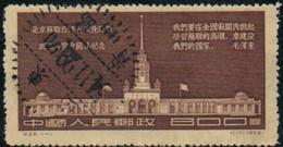 CHINE 1954 O - Oblitérés
