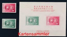 TAIWAN Mi. Nr. 455-456 A, Block 11 15 Jahre Kinderhilfswerk Der Vereinten Nationen- Ungebraucht - Neufs