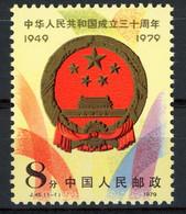 CHINA CHINE 1979 N° 2243. MNH. VG/TB. National Emblem (emblême National) - Unused Stamps