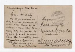 1912. FIRST BALKAN WAR,SERBIA,MITROVICA,MILITARY POST,TURKEY,CONSTANTINOPLE,BLACK SEA,POSTCARD,USED, - Serbia