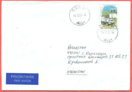 Finland 1994.  United Nations.Envelope Passed The Mail. Airmail. - Covers & Documents